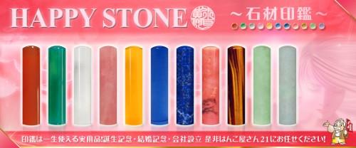1-ハッピーストーン石材印鑑メイン2017